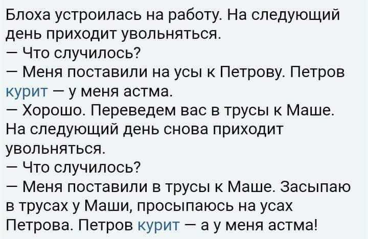 Анекдот Про Мандавошь И Астму