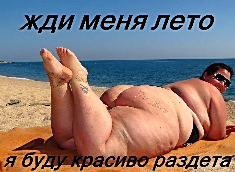 Анекдот: Скоро лето, а ты жирный. Скоро День Святого…